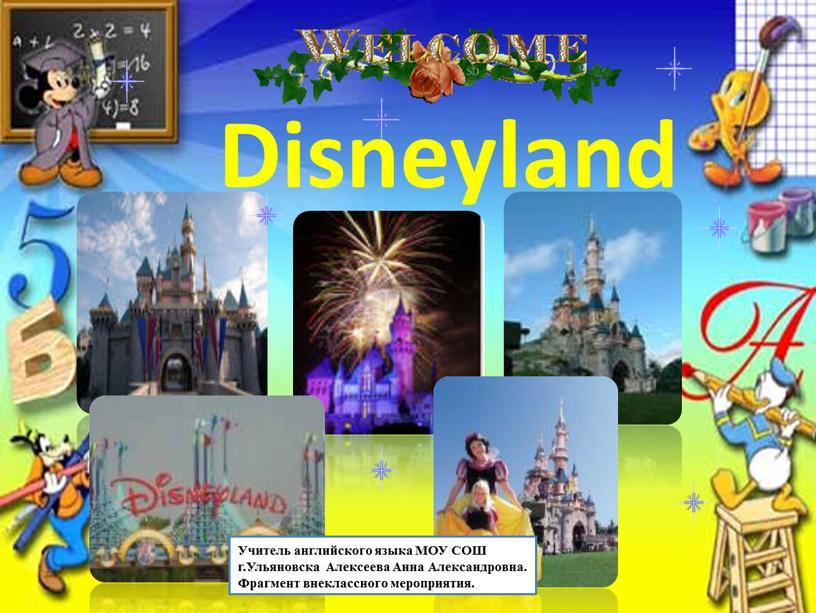 Disneyland Учитель английского языка