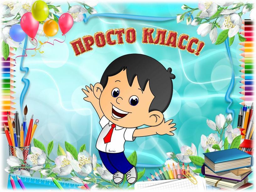 """Интерактивный тренажёр по русскому языку """"Род существительных"""""""