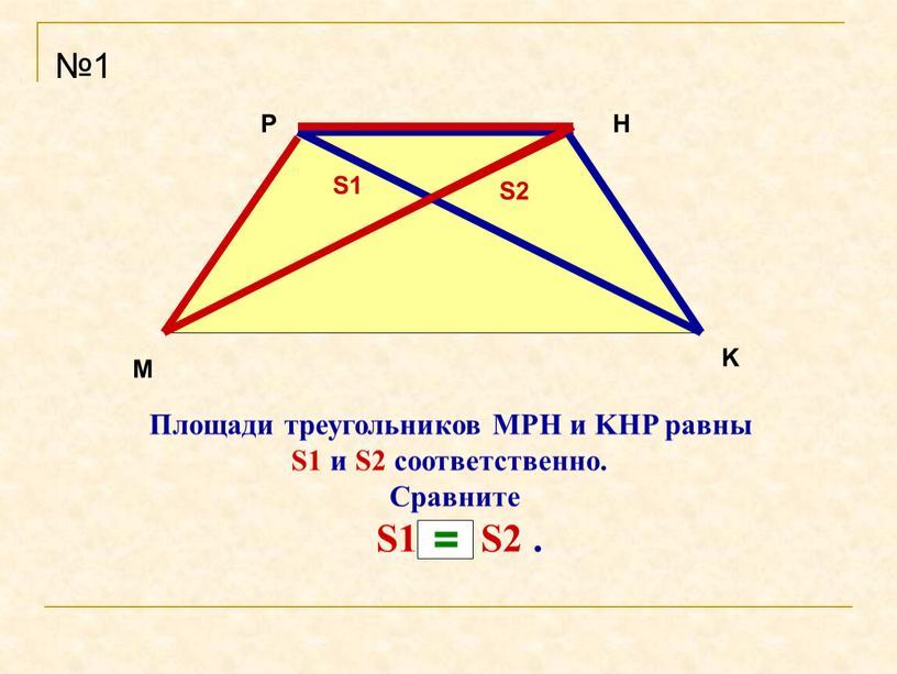 Площади треугольников MPH и KHP равны