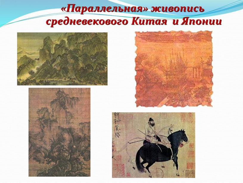 Параллельная» живопись средневекового