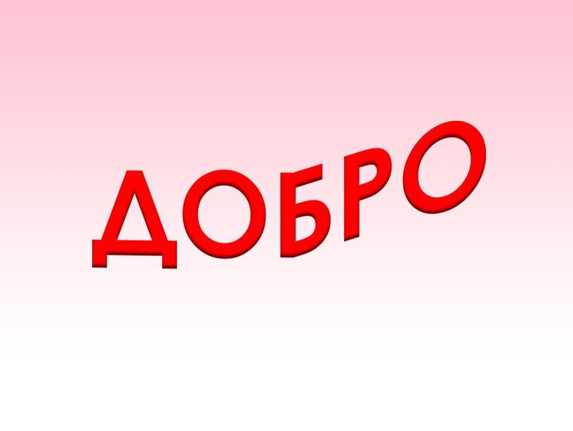 ДОБРО