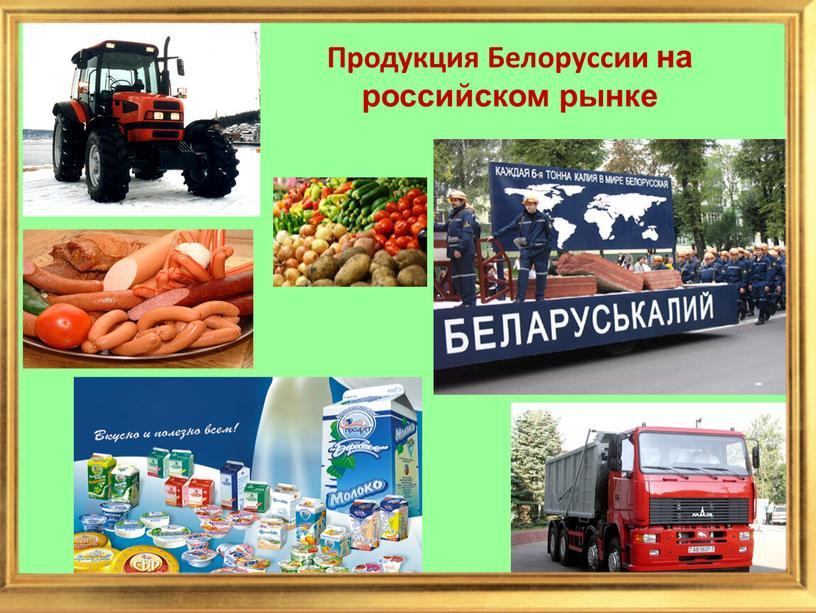 Продукция Белоруссии на российском рынке