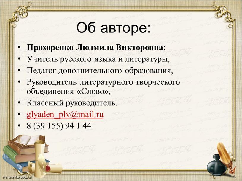 Об авторе: Прохоренко Людмила Викторовна :