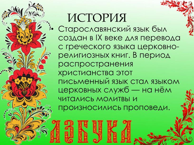ИСТОРИЯ Старославянский язык был создан в
