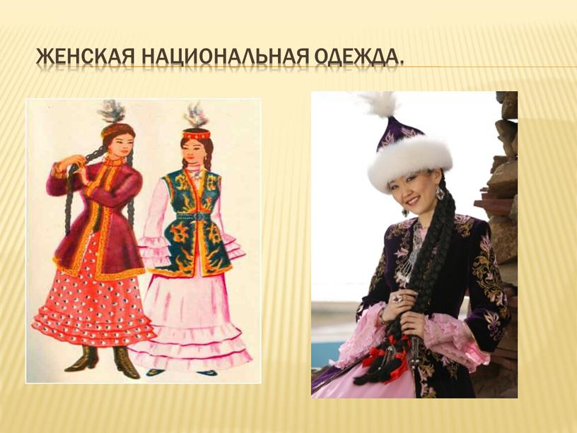 женская национальная одежда.