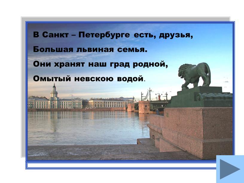 В Санкт – Петербурге есть, друзья,