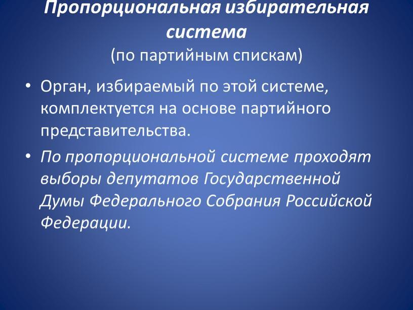 Пропорциональная избирательная система (по партийным спискам)
