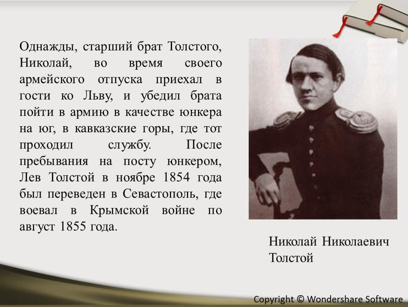 Однажды, старший брат Толстого,