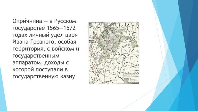 Опри́чнина — в Русском государстве 1565—1572 годах личный удел царя