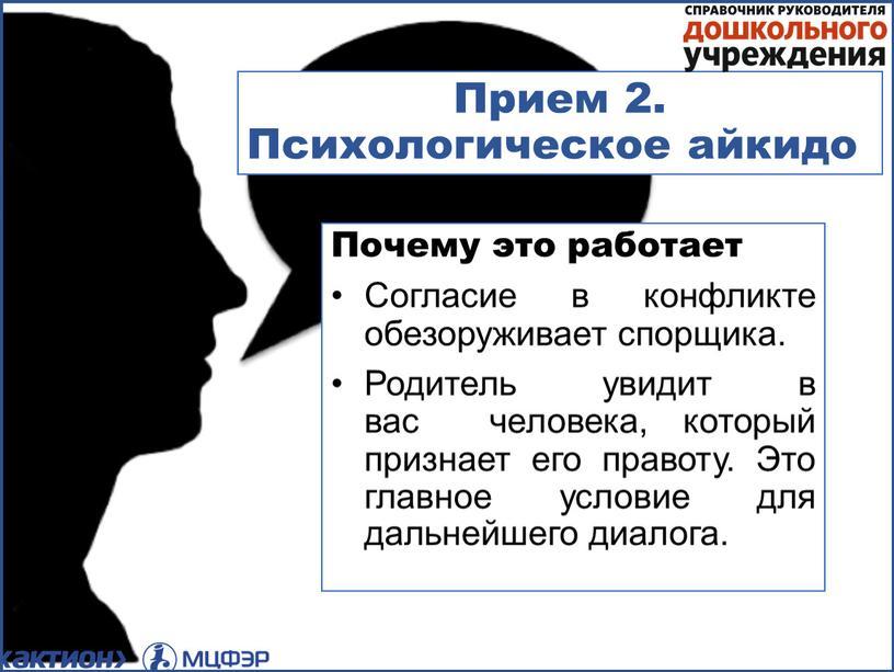 Прием 2. Психологическое айкидо