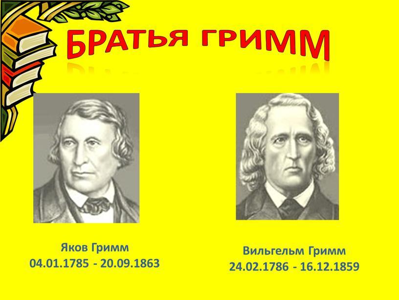 Яков Гримм 04.01.1785 - 20.09.1863