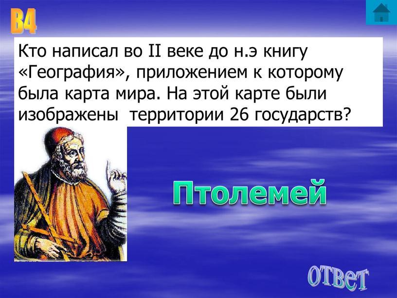 В4 Кто написал во II веке до н