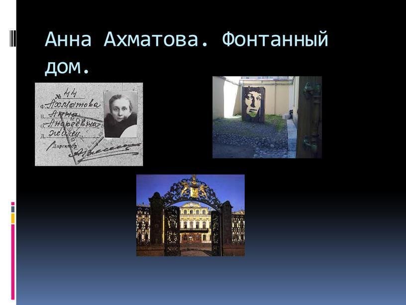 Анна Ахматова. Фонтанный дом.