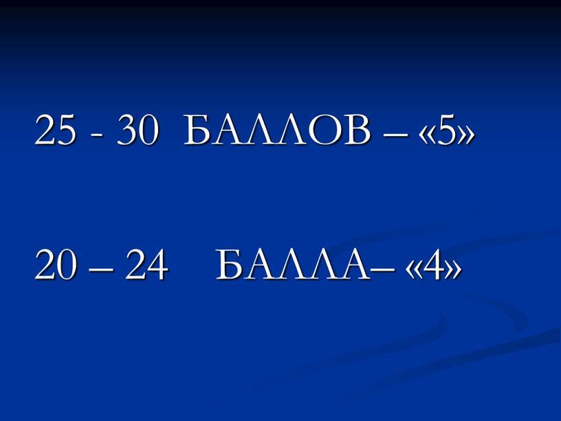 БАЛЛОВ – «5» 20 – 24 БАЛЛА– «4»