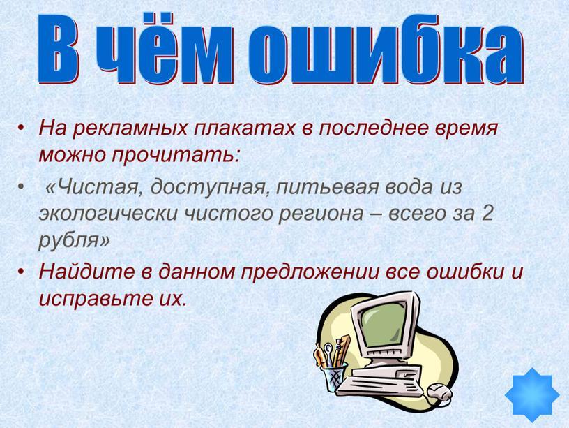 На рекламных плакатах в последнее время можно прочитать: «Чистая, доступная, питьевая вода из экологически чистого региона – всего за 2 рубля»