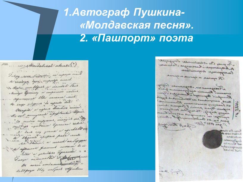 Автограф Пушкина-«Молдавская песня»