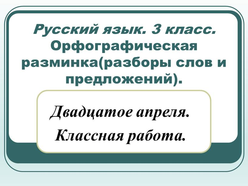 Русский язык. 3 класс. Орфографическая разминка(разборы слов и предложений)