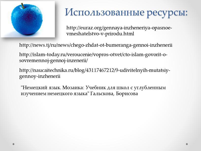 Использованные ресурсы: http://news