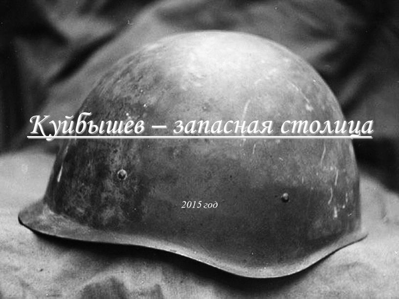Куйбышев – запасная столица 2015 год
