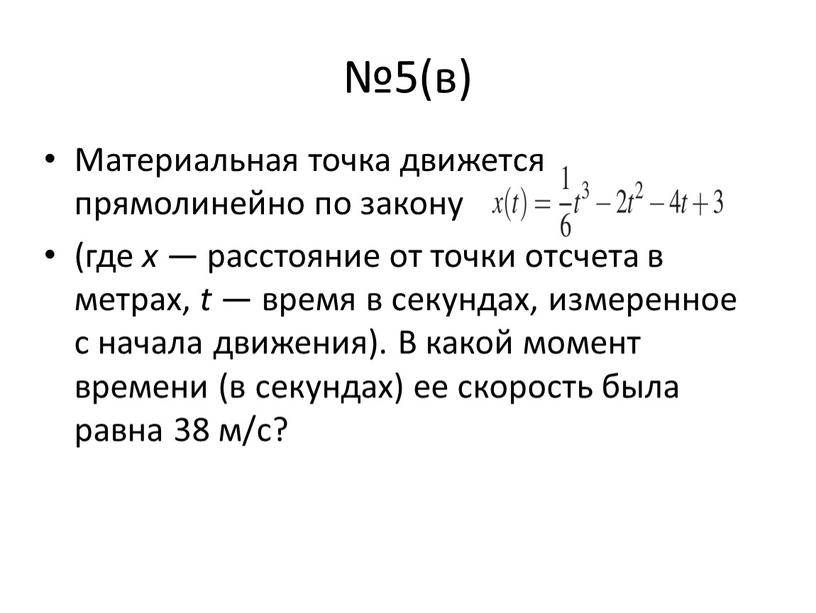 Материальная точка движется прямолинейно по закону (где x — расстояние от точки отсчета в метрах, t — время в секундах, измеренное с начала движения)