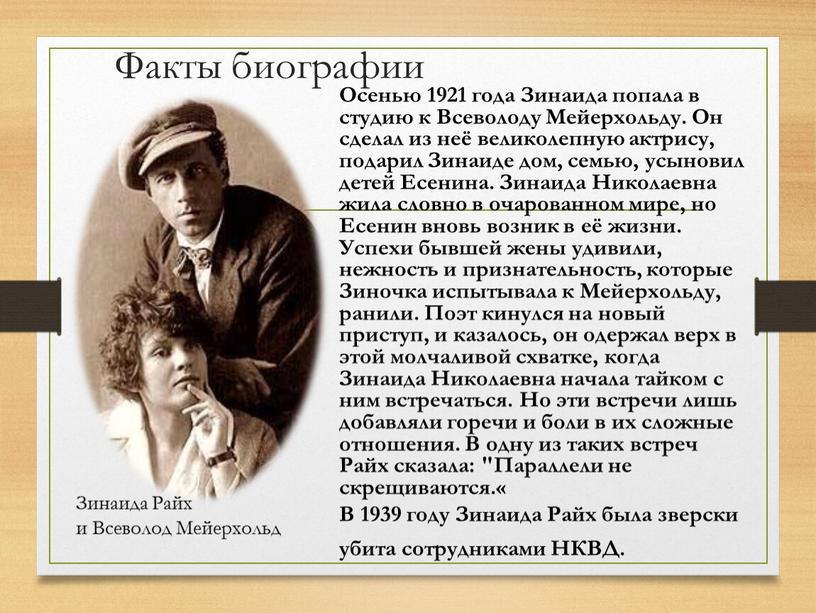 Факты биографии Осенью 1921 года