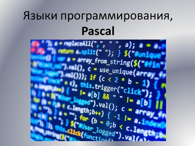 Языки программирования, Pascal
