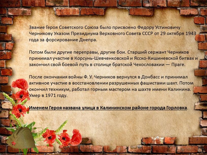 Звание Героя Советского Союза было присвоено