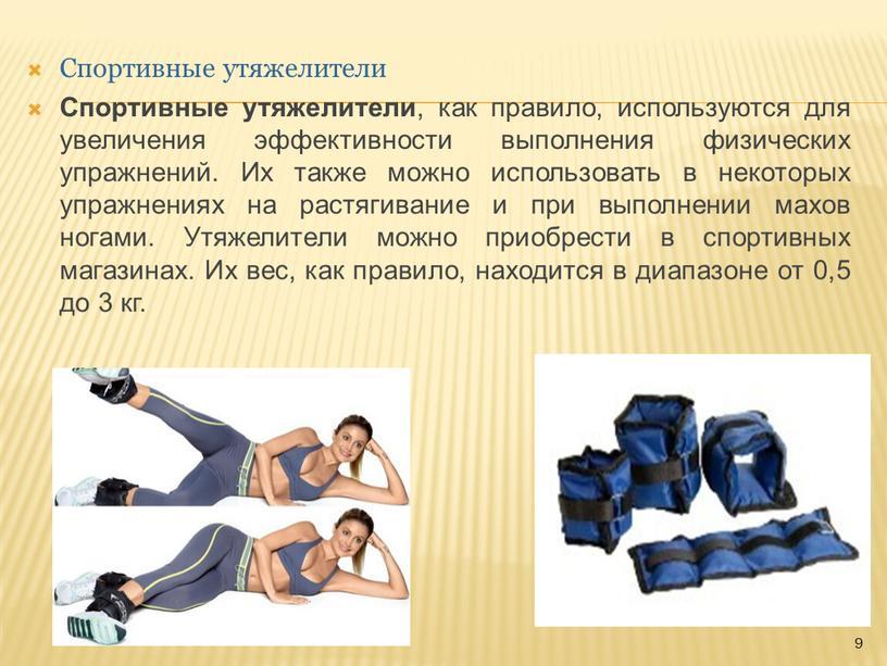 Спортивные утяжелители Спортивные утяжелители , как правило, используются для увеличения эффективности выполнения физических упражнений