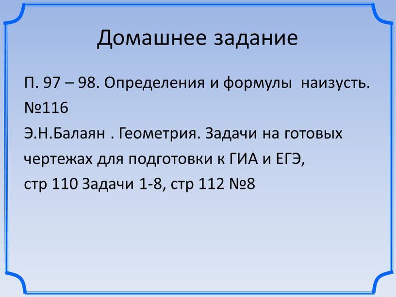 Домашнее задание П. 97 – 98. Определения и формулы наизусть
