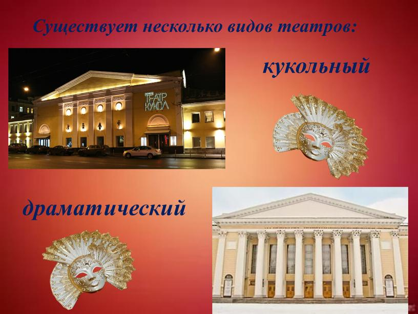Существует несколько видов театров: драматический кукольный