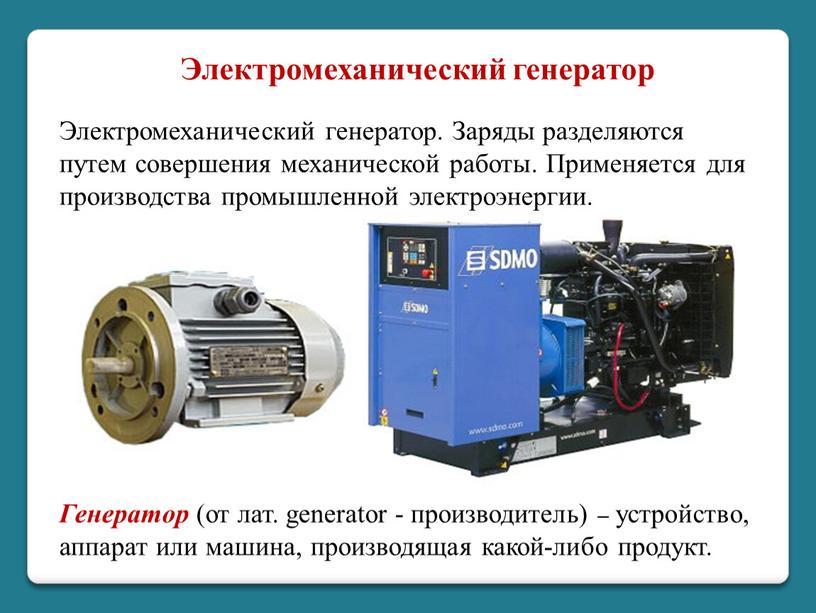 Электромеханический генератор.