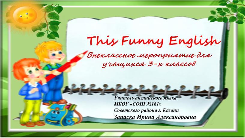 This Funny English Внеклассное мероприятие для учащихся 3-х классов