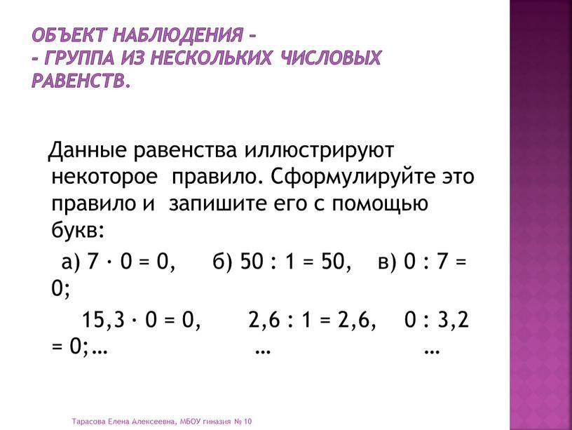 Объект наблюдения – - группа из нескольких числовых равенств