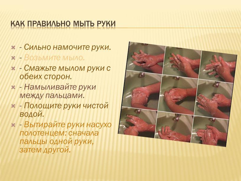 Как правильно мыть руки - Сильно намочите руки