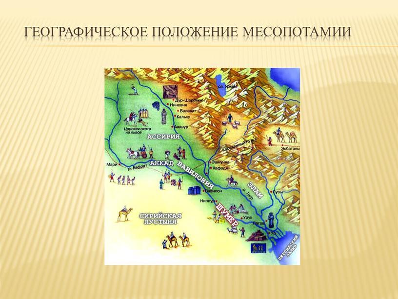 Географическое положение Месопотамии
