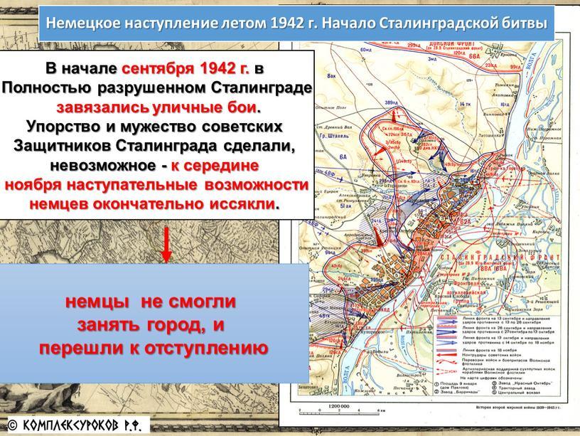 В начале сентября 1942 г. в Полностью разрушенном