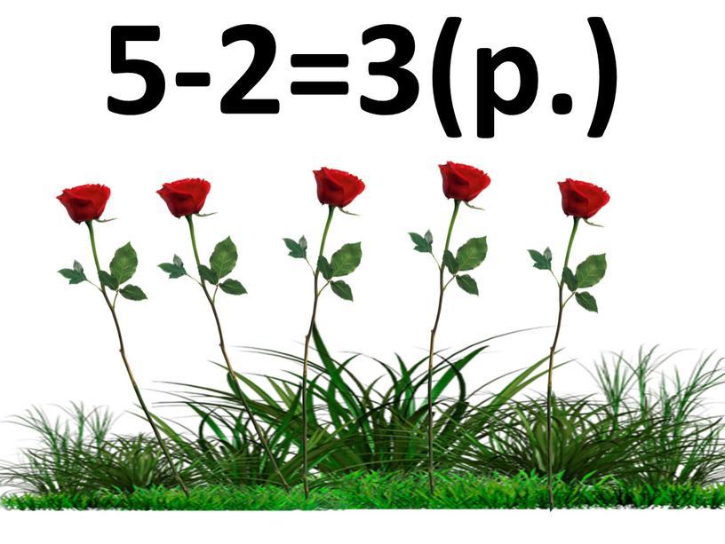 5-2=3(р.)