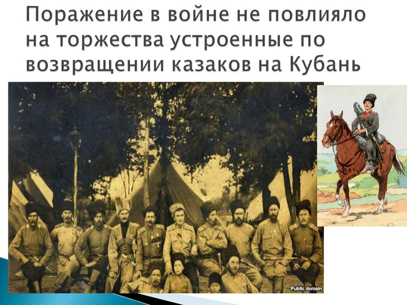 Поражение в войне не повлияло на торжества устроенные по возвращении казаков на
