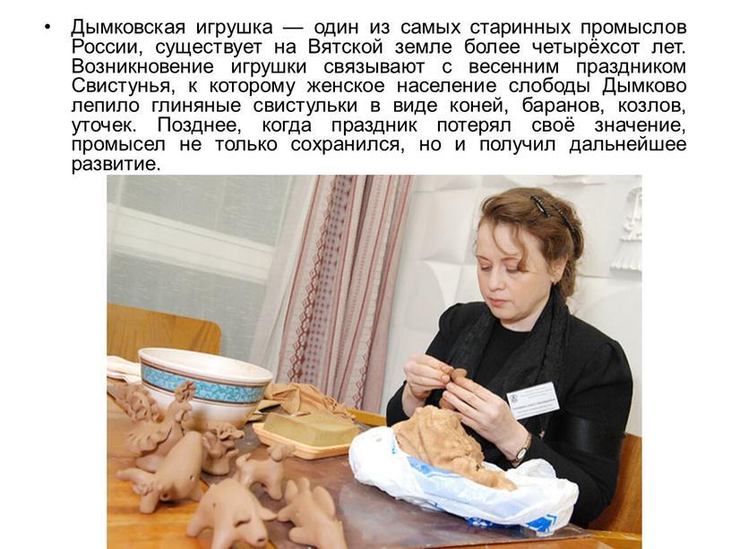 Дымковская игрушка — один из самых старинных промыслов