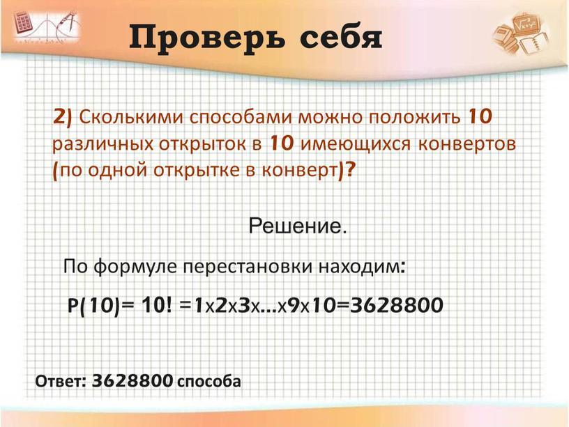 Проверь себя 2) Сколькими способами можно положить 10 различных открыток в 10 имеющихся конвертов (по одной открытке в конверт)?