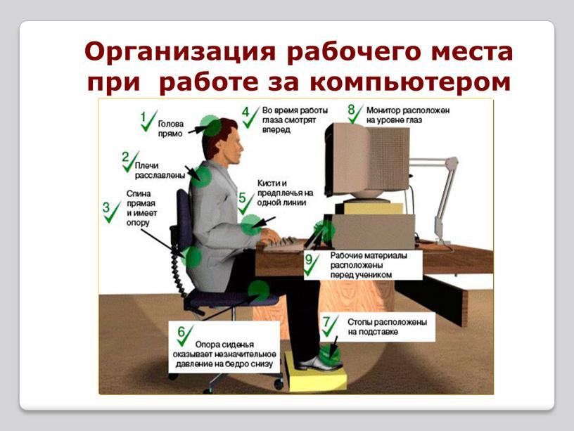 Организация рабочего места при работе за компьютером