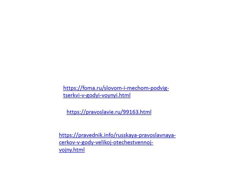 https://foma.ru/slovom-i-mechom-podvig-tserkvi-v-godyi-voynyi.html https://pravoslavie.ru/99163.html https://pravednik.info/russkaya-pravoslavnaya-cerkov-v-gody-velikoj-otechestvennoj-vojny.html