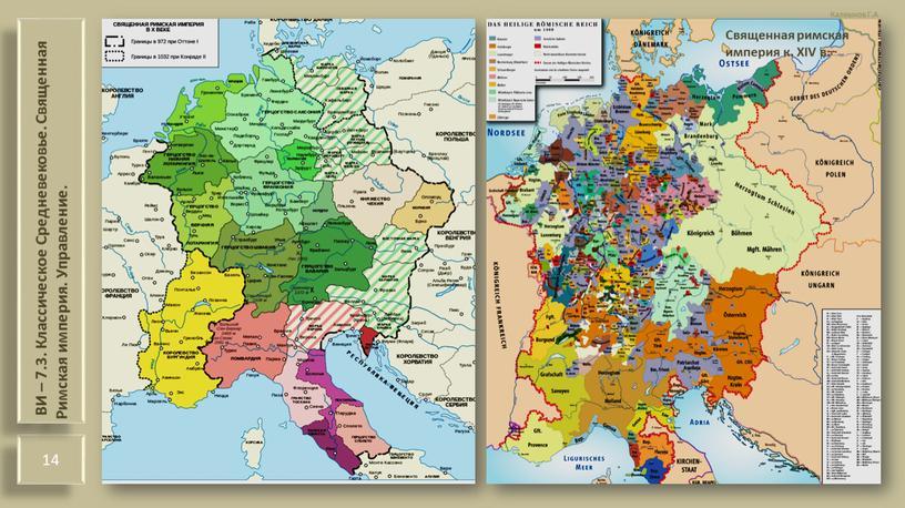 Калмыков Г.А. Священная римская империя к