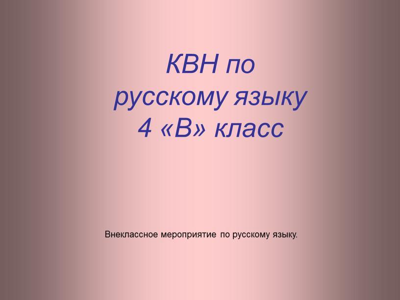 КВН по русскому языку 4 «В» класс