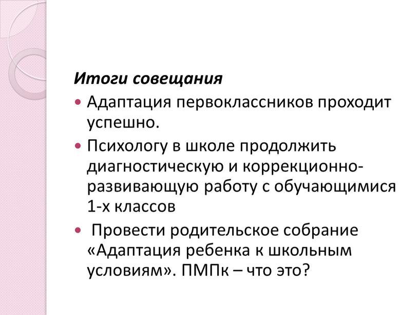 Итоги совещания Адаптация первоклассников проходит успешно