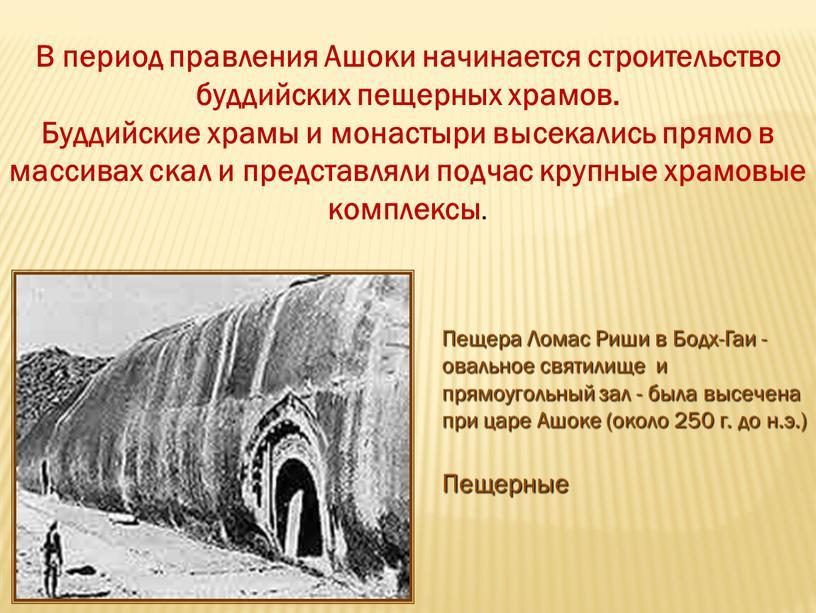 В период правления Ашоки начинается строительство буддийских пещерных храмов