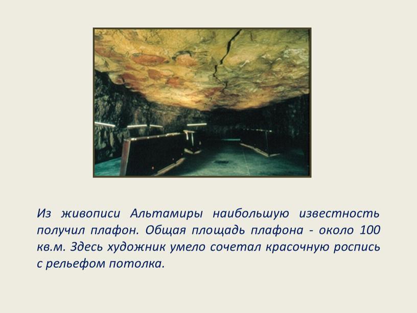 Из живописи Альтамиры наибольшую известность получил плафон