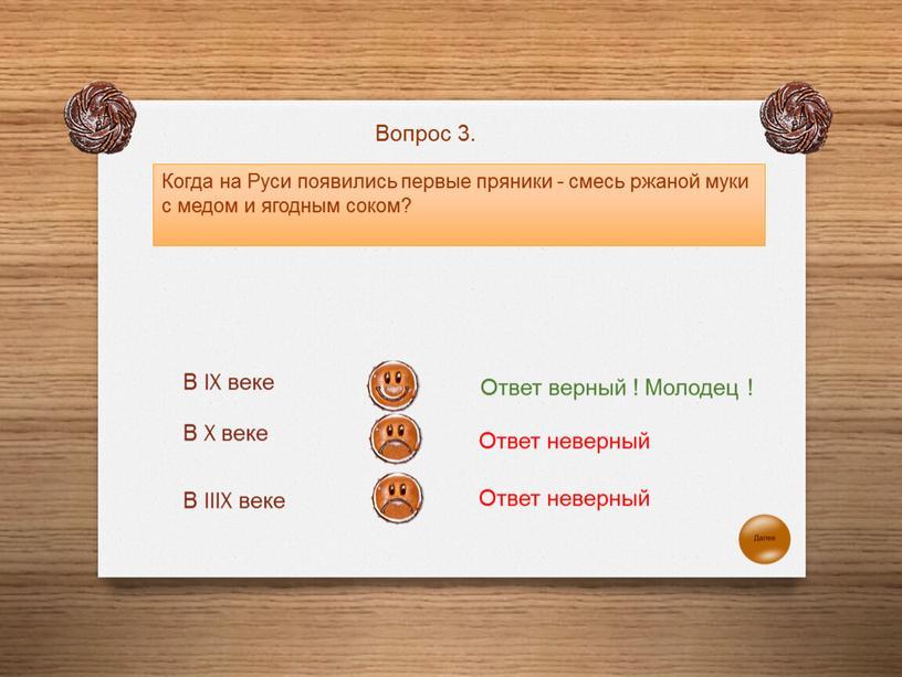 Когда на Руси появились первые пряники - смесь ржаной муки с медом и ягодным соком?