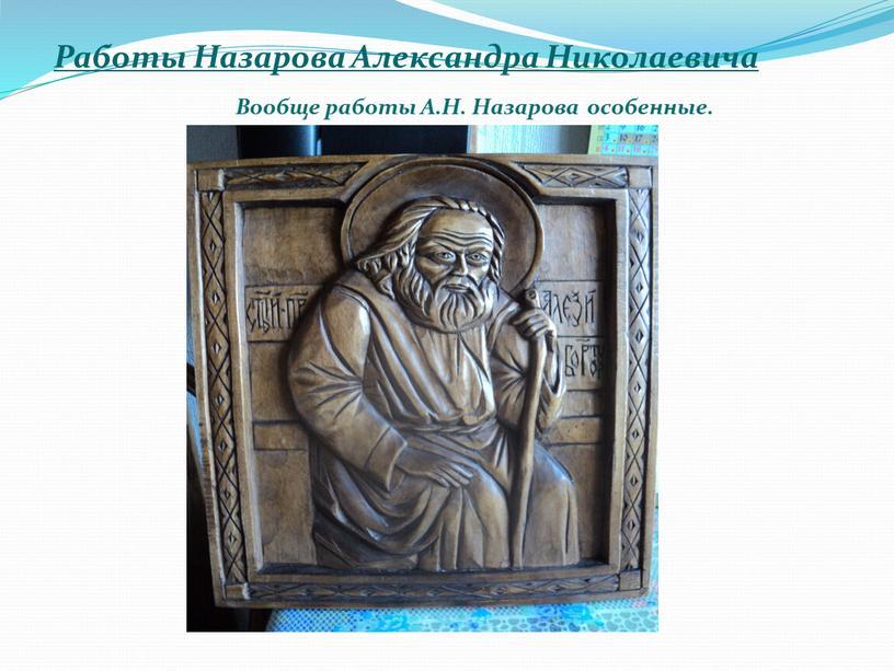 Работы Назарова Александра Николаевича