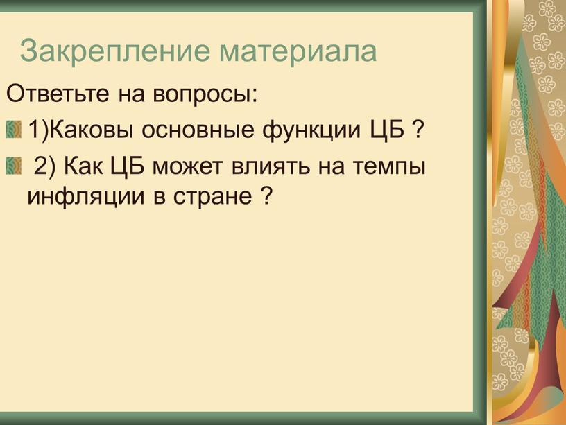 Закрепление материала Ответьте на вопросы: 1)Каковы основные функции
